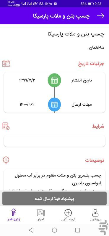 پتروتندر - عکس برنامه موبایلی اندروید