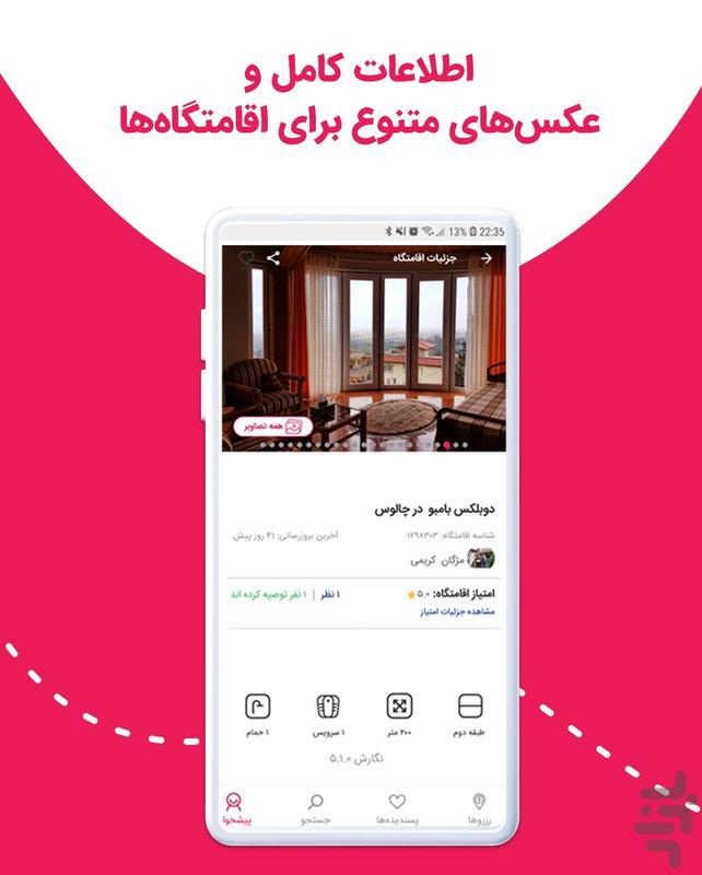 اتاقک | اجاره ویلا، سوئیت و بومگردی - عکس برنامه موبایلی اندروید