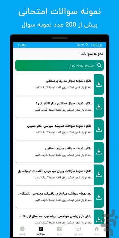 سامانه گلستان و lms - غیررسمی - عکس برنامه موبایلی اندروید