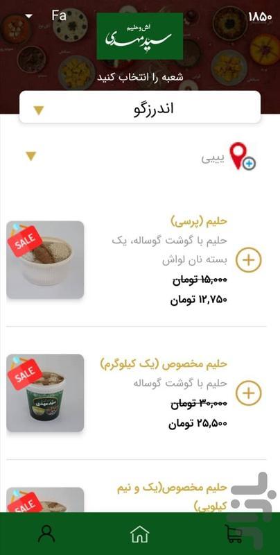 آش و حلیم سید مهدی - عکس برنامه موبایلی اندروید