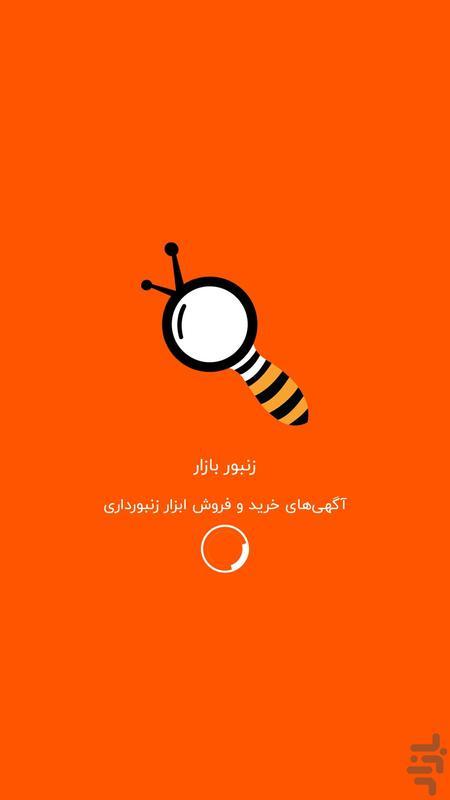زنبور بازار - عکس برنامه موبایلی اندروید