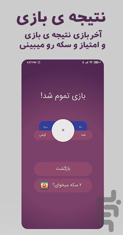 اسم فامیل با گوشی - عکس بازی موبایلی اندروید