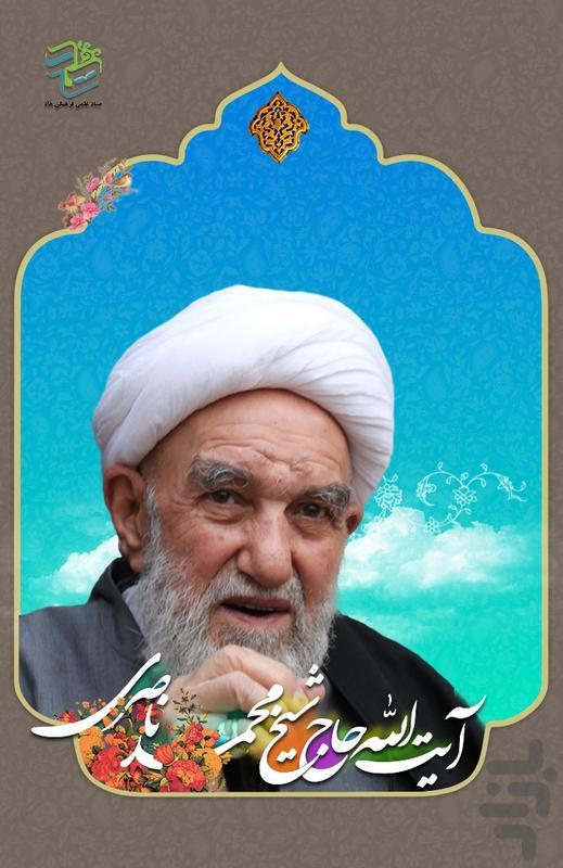آیت الله ناصری - عکس برنامه موبایلی اندروید