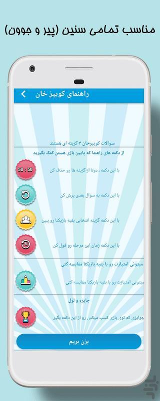 بازی کوییز خان(اطلاعت عمومی آفلاین) - عکس بازی موبایلی اندروید