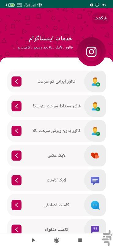 فالوور لایک اینستا -ویو ممبر تلگرام - عکس برنامه موبایلی اندروید