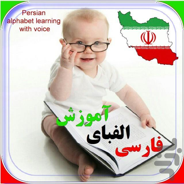 اموزش حروف الفبای فارسی صوتی +اعداد - عکس برنامه موبایلی اندروید