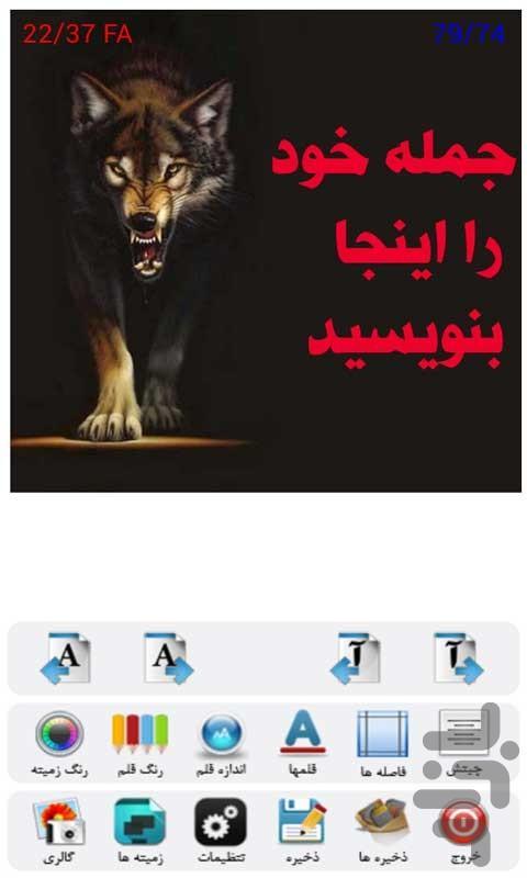 عکس نوشته ساز - عکس برنامه موبایلی اندروید