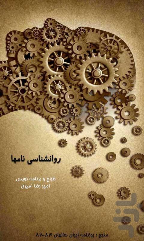 روانشناسی نامها - عکس برنامه موبایلی اندروید