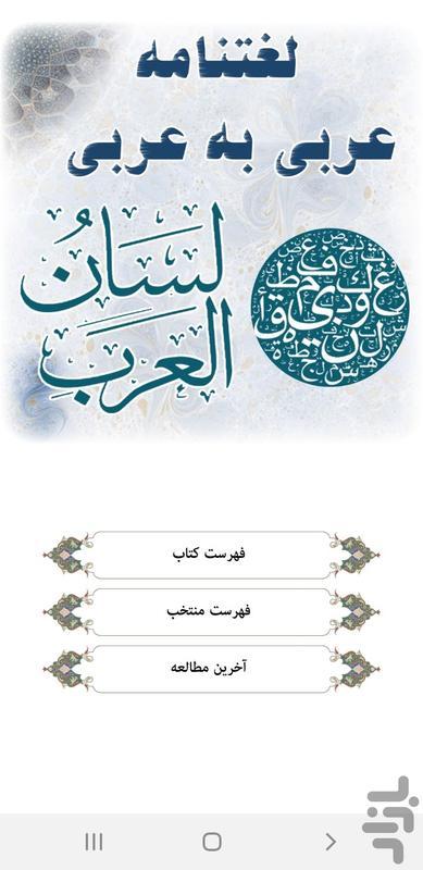 لسان العرب(لغتنامه عربی به عربی) - عکس برنامه موبایلی اندروید