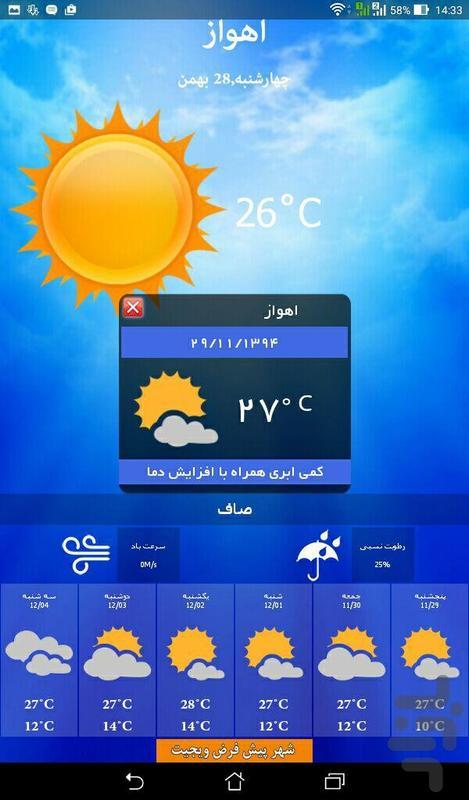 هواشناسی استان خوزستان - عکس برنامه موبایلی اندروید