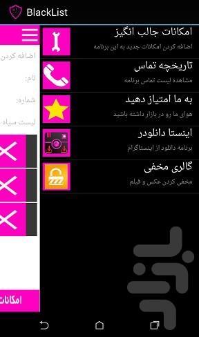 Black List - Image screenshot of android app