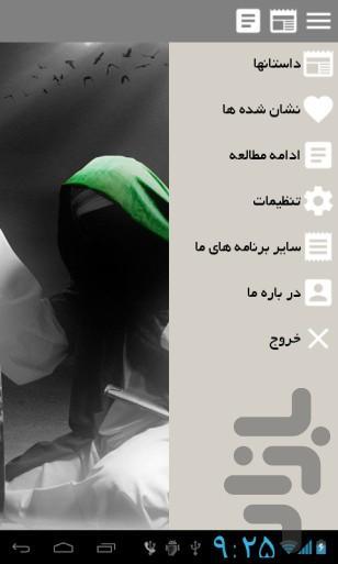 زعفر جنی - عکس برنامه موبایلی اندروید