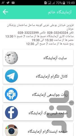 آزمایشگاه خاتم - عکس برنامه موبایلی اندروید