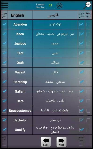 504 لغت ضروری زبان انگلیسی - عکس برنامه موبایلی اندروید