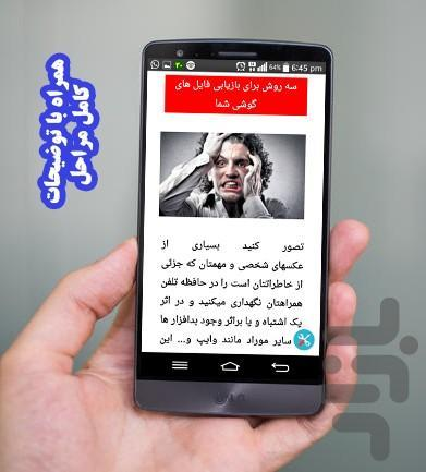 بازگردانی اطلاعات: ویندوز - اندروید - عکس برنامه موبایلی اندروید