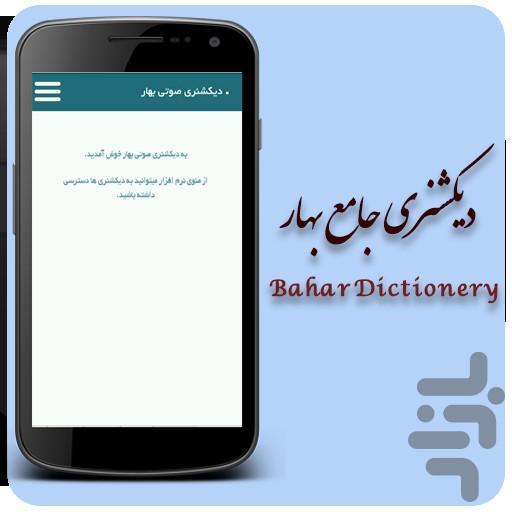 دیکشنری بهار + تلفظ و جستجوی صوتی - عکس برنامه موبایلی اندروید
