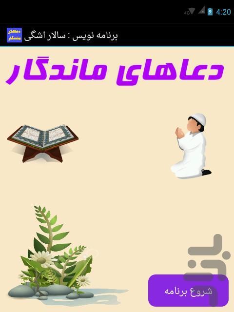 دعاهای ماندگار - عکس برنامه موبایلی اندروید
