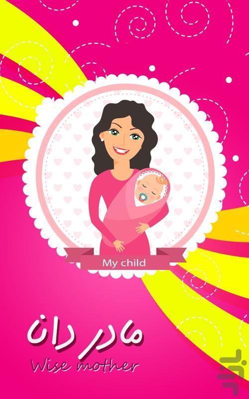 مادر دانا - عکس برنامه موبایلی اندروید