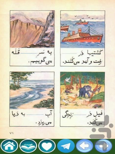 فارسی اول دبستان دهه 60 و 70 - عکس برنامه موبایلی اندروید