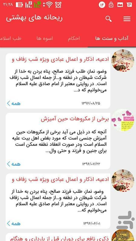 ریحانه های بهشتی - عکس برنامه موبایلی اندروید