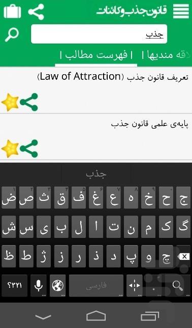 Ghanon Jazb Va Kaenat - Image screenshot of android app
