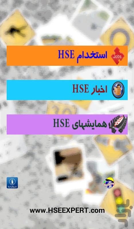 HSE استخدام و اخبار و همایشها - عکس برنامه موبایلی اندروید