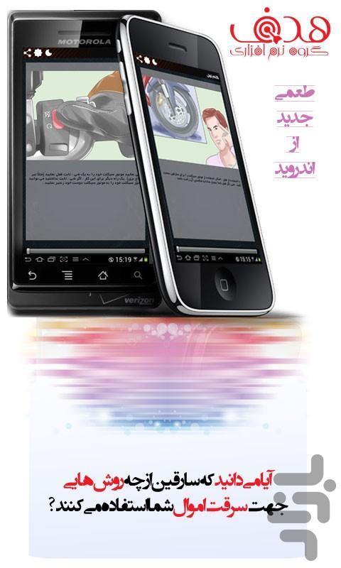 هوش سیاه - عکس برنامه موبایلی اندروید