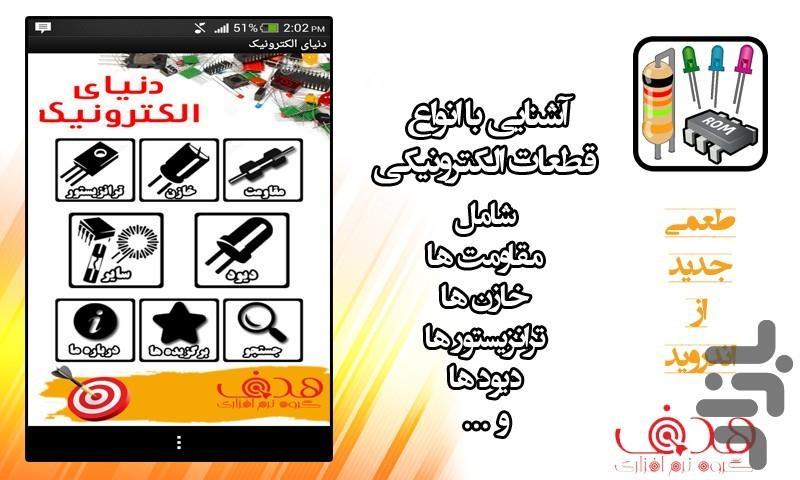 قطعات الکترونیک - عکس برنامه موبایلی اندروید