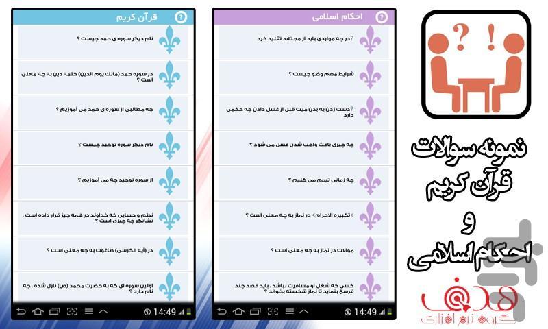 مصاحبه گزینش - احکام اسلامی - عکس برنامه موبایلی اندروید