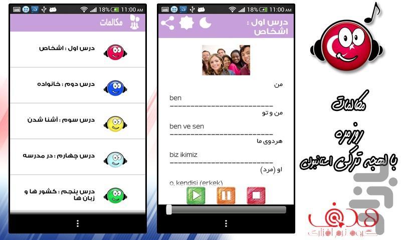 ترکی(مکالمه صوتی+دیکشنری تصویری) - عکس برنامه موبایلی اندروید