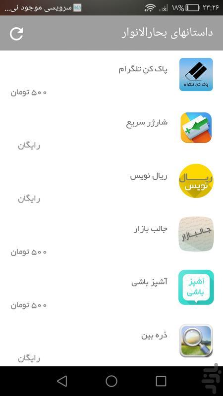 داستانهاى بحارالانوار - عکس برنامه موبایلی اندروید