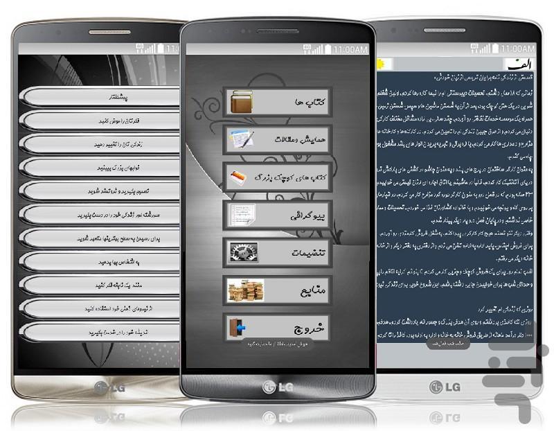 برایان تریسی - Image screenshot of android app