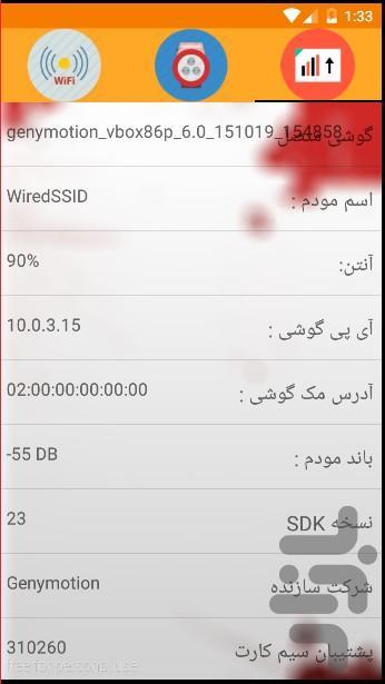 ترافیک وایرلس - عکس برنامه موبایلی اندروید