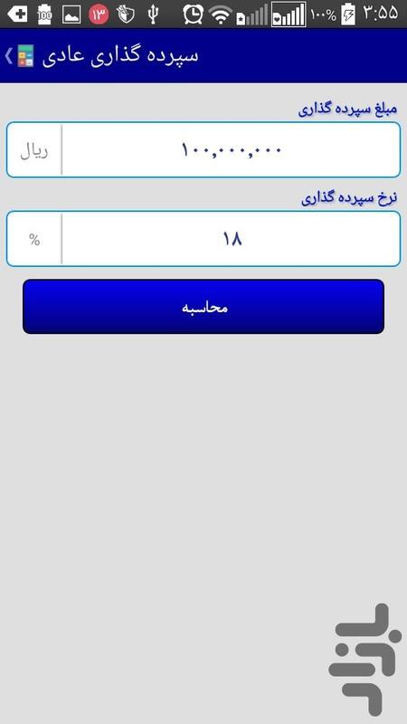 محاسبه سود قسط وام بانک پلکانی ساده - عکس برنامه موبایلی اندروید