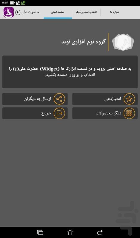ابزارک حضرت علی (ع) - عکس برنامه موبایلی اندروید