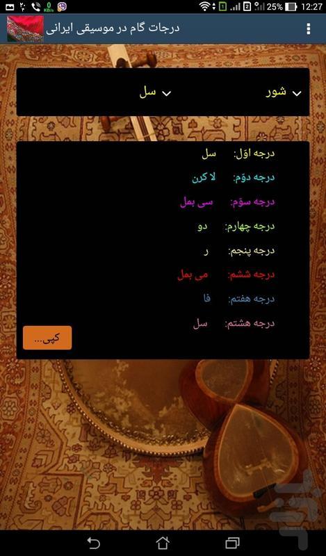 محاسبه درجات گام در موسیقی ایرانی - عکس برنامه موبایلی اندروید