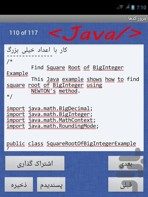 صد و هفده کد جاوا - عکس برنامه موبایلی اندروید