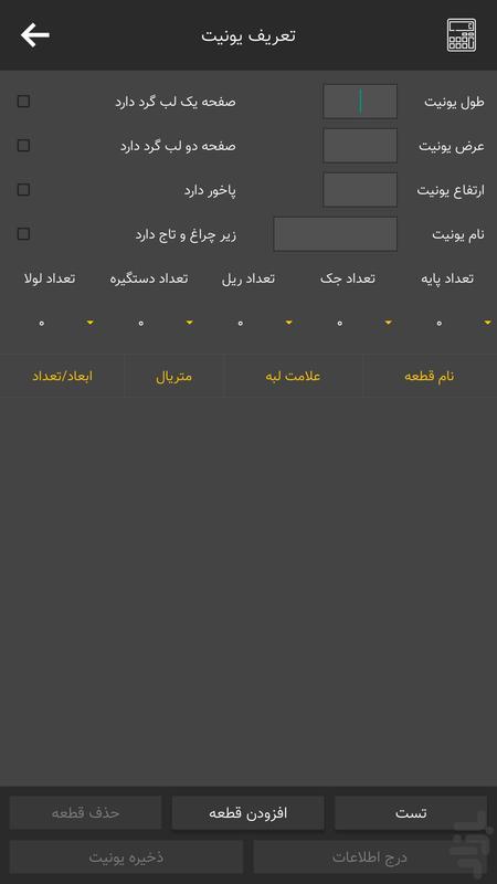 کابینت کار - عکس برنامه موبایلی اندروید