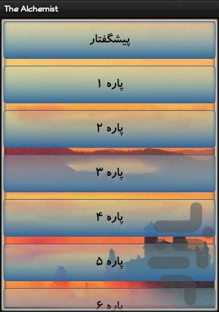 کیمیاگر - عکس برنامه موبایلی اندروید