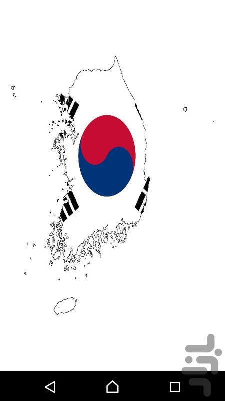 آموزش صوتی کره ای - عکس برنامه موبایلی اندروید