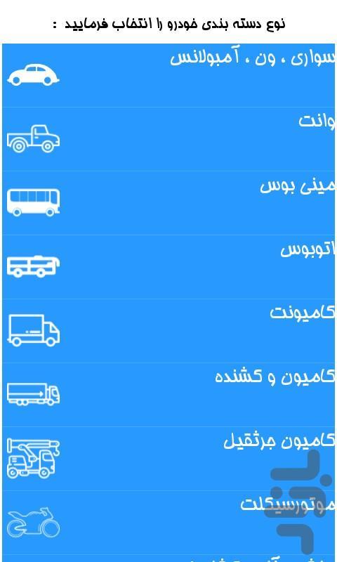 محضر پرداز (هوشمند) - عکس برنامه موبایلی اندروید
