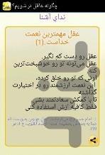 چگونه عاقل تر شويم؟ - عکس برنامه موبایلی اندروید