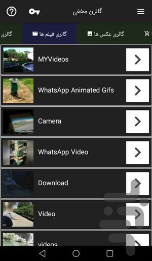 ماشین حساب مخفی کننده فیلم و عکس - عکس برنامه موبایلی اندروید