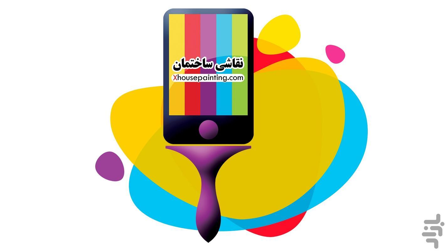نقاشی ساختمان رنگی شو - عکس برنامه موبایلی اندروید