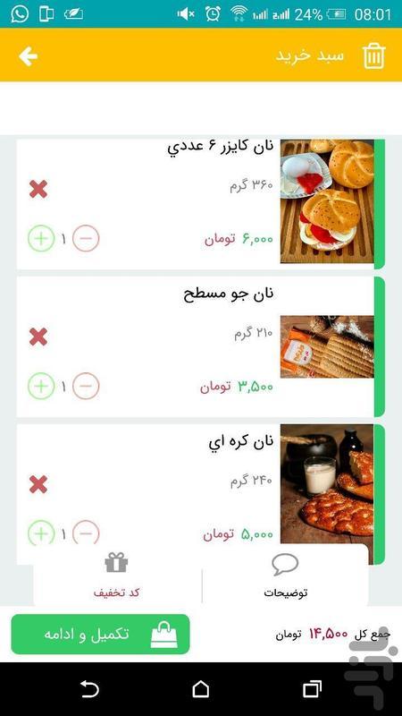 نان مزرعه - عکس برنامه موبایلی اندروید