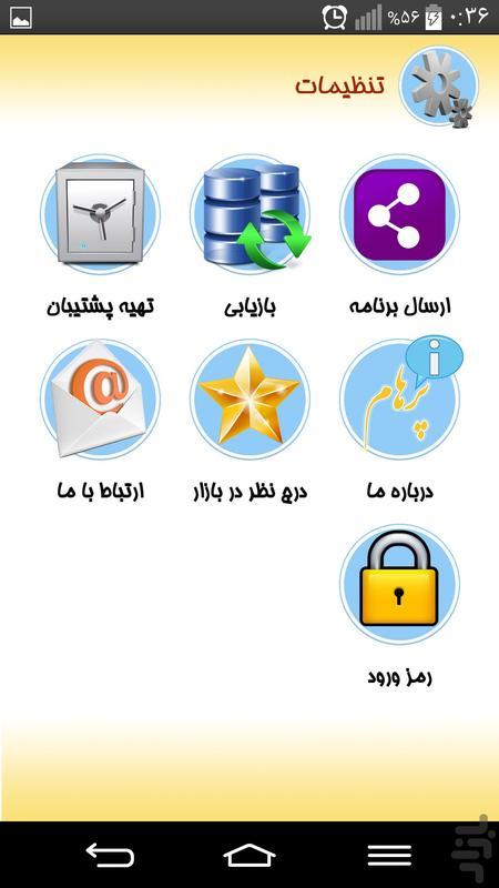 حسابداری شخصی پرهام - عکس برنامه موبایلی اندروید