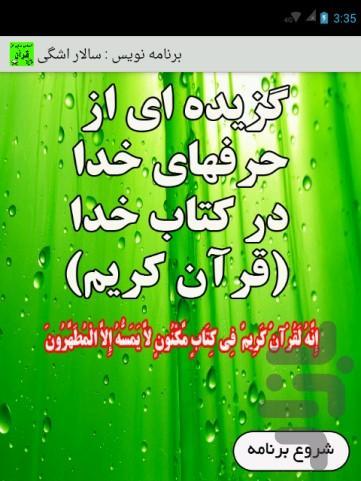 الماس هایی از قرآن - عکس برنامه موبایلی اندروید