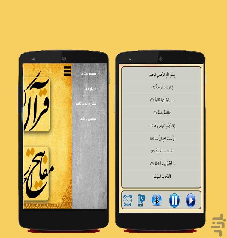 منتخب قرآن کریم صوتی و متنی - عکس برنامه موبایلی اندروید