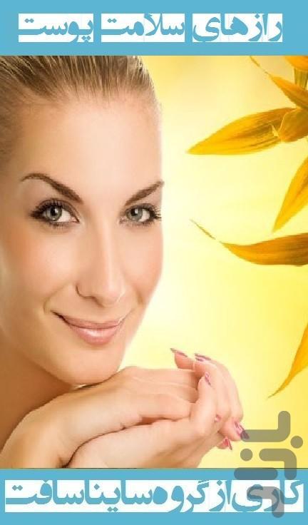 پوست صاف و سالم - عکس برنامه موبایلی اندروید