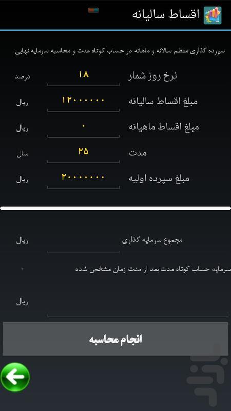 محاسب سود سپرده هدف (بیمه عمر) - عکس برنامه موبایلی اندروید